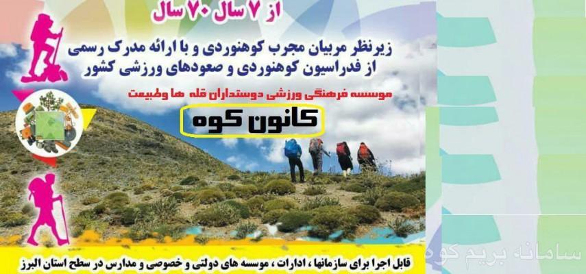 برگزاری دوره رایگان آموزش کوهپیمایی همگانی