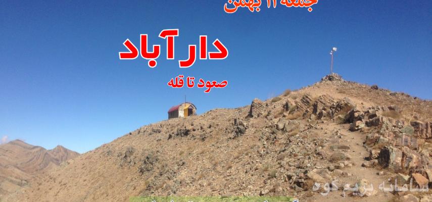 قله دارآباد