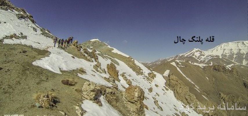 صعودبه قله3550متری پلنگچال ازدرکه