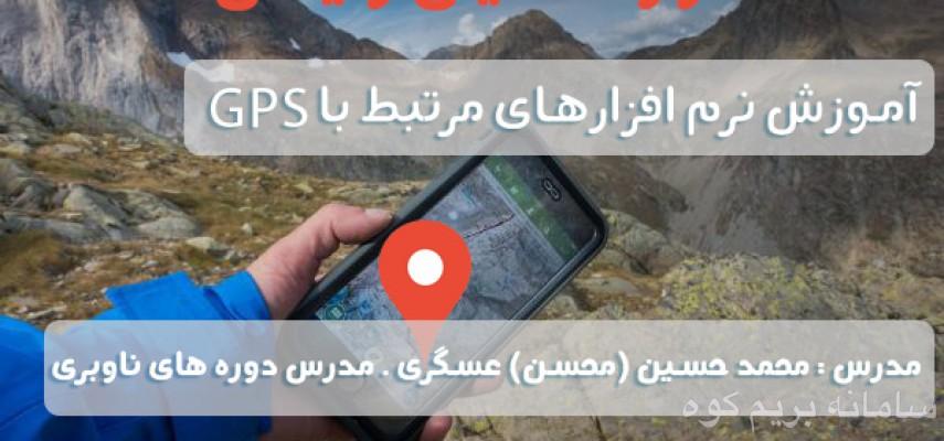 دوره آنلاین آموزش نرم افزارهای مرتبط با Gps
