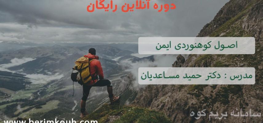 دوره آنلاین اصول کوهنوردی ایمن