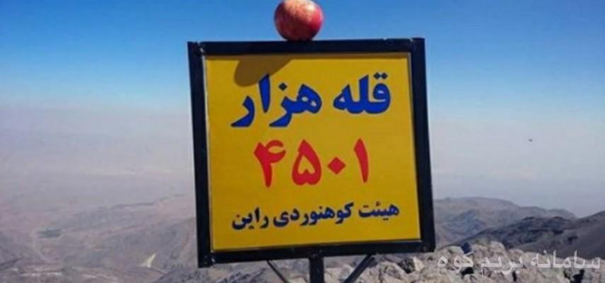 قله هزار کرمان و گشت کرمان