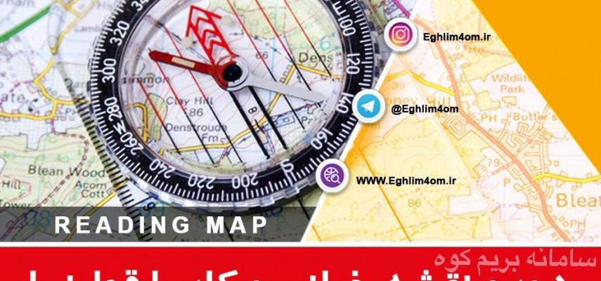 نقشه خوانی و کار با قطب نما
