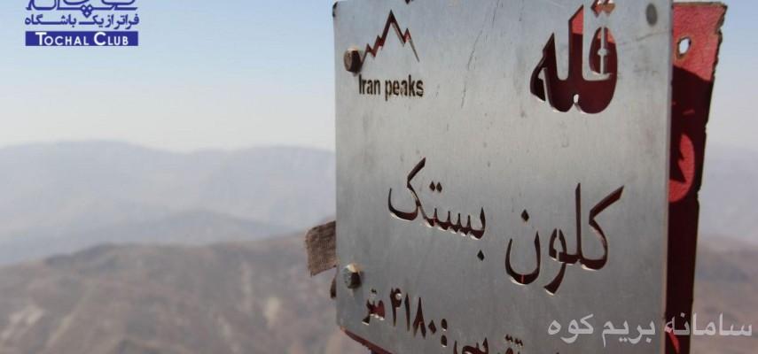 فراز بر چکاد کلون بستک با بلندای 4180 متر