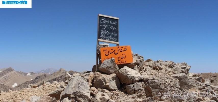 فراز بر چکاد قاش مستان بام استان کهکیلویه و بویر احمد (پروژه سیمرغ)
