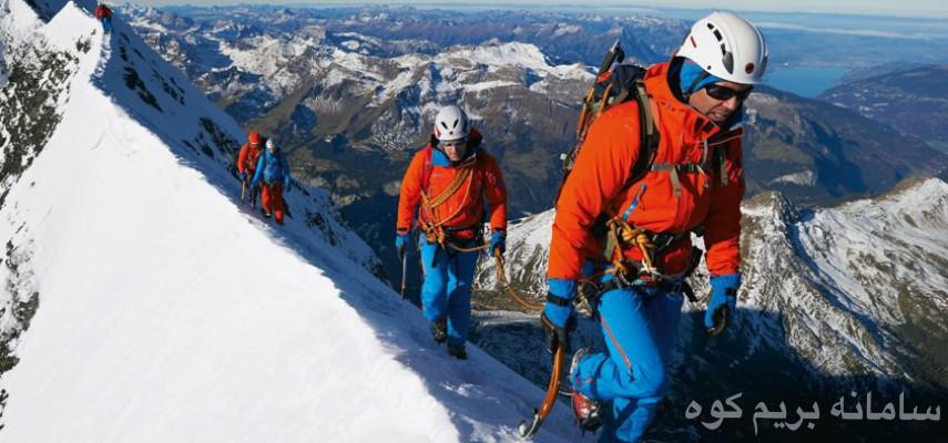کارآموزی کوهپیمایی (آقایان و بانوان)