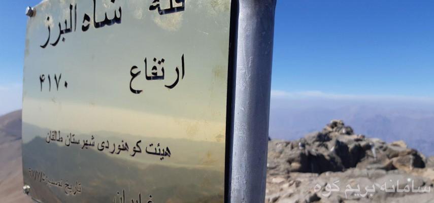 صعود قله شاه البرز