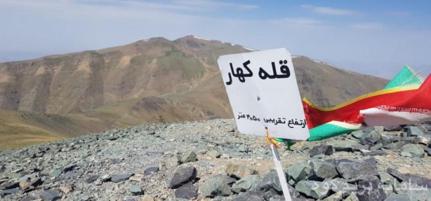 فراز بر چکاد کهار با بلندای 4050 متر