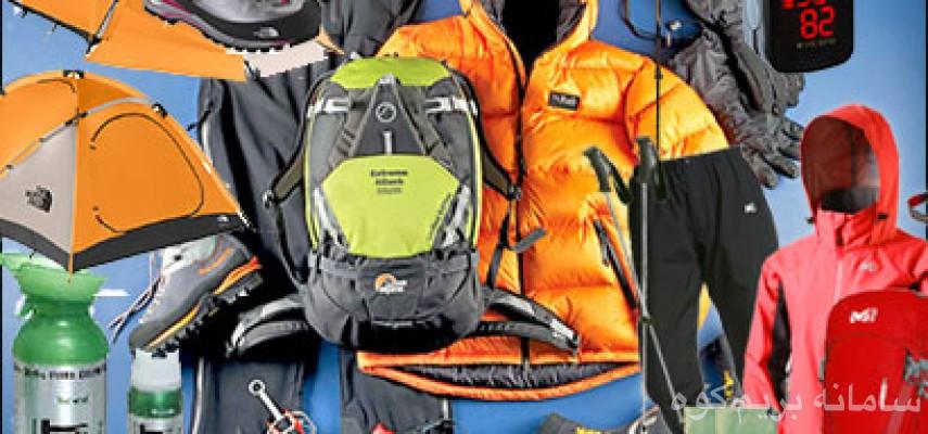 آشنایی با پوشاک کوهنوردی(وبینار)