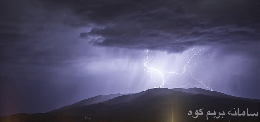 کارگاه آنلاین ابرشناسی و پیش بینی وقوع طوفان