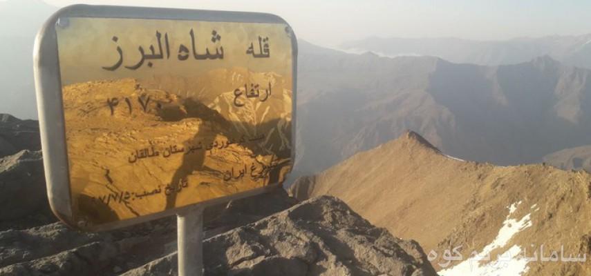 صعود یکروزه به قله شاه البرز