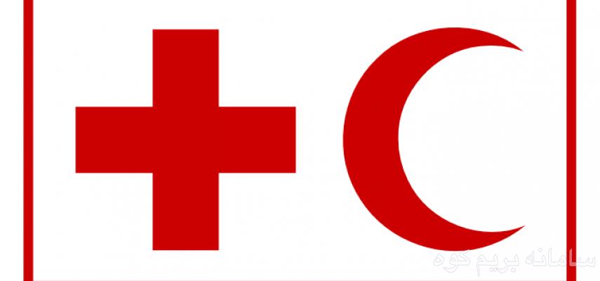 کارگاه امداد و کمکهای اولیه