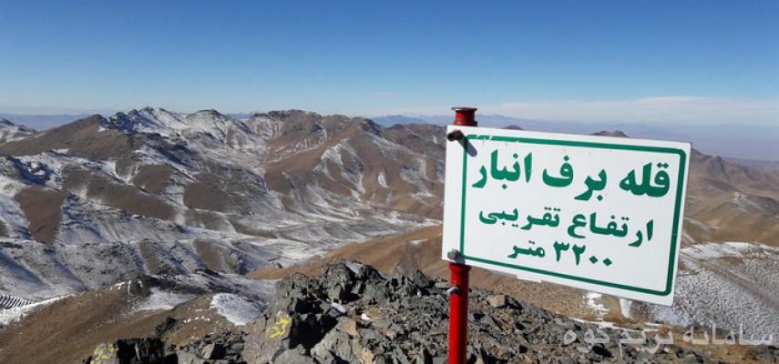 صعود قله برف انبار(طرح سیمرغ)