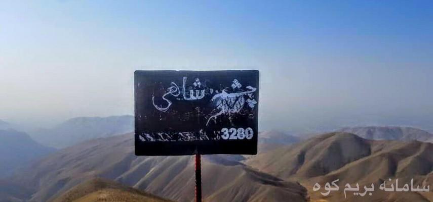 فراز بر چکاد های چشمه شاهی و پهنه سار