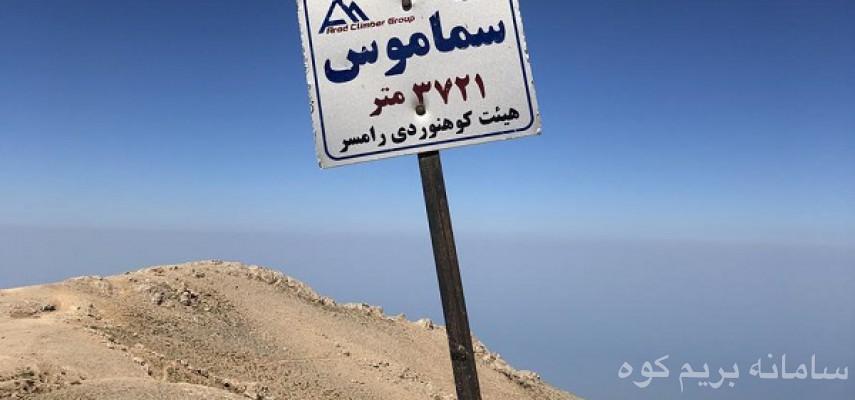 صعود به قله ۳۷۵۰متری سماموس بام استان گیلان (طرح سیمرغ)