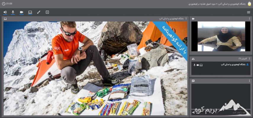 اصول تغذیه در کوهنوردی(وبینار)
