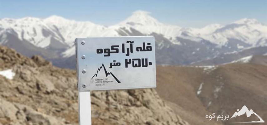 صعودبه قله ۲۶۵۰متری آرا کوه