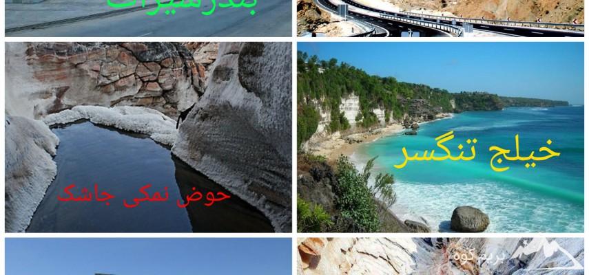 صعودبه قله بیرمی بلندترین قله استان بوشهر(طرح سیمرغ)وبازریدازجاذبه های گردشگری بوشهر