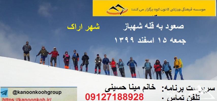 قله ی شهباز(شهر اراک)