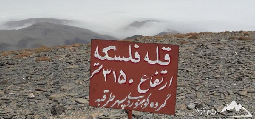 صعود به قله فلسکه