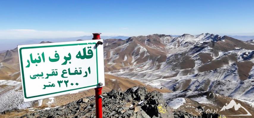 صعود به قله برف انبار ( طرح سیمرغ )