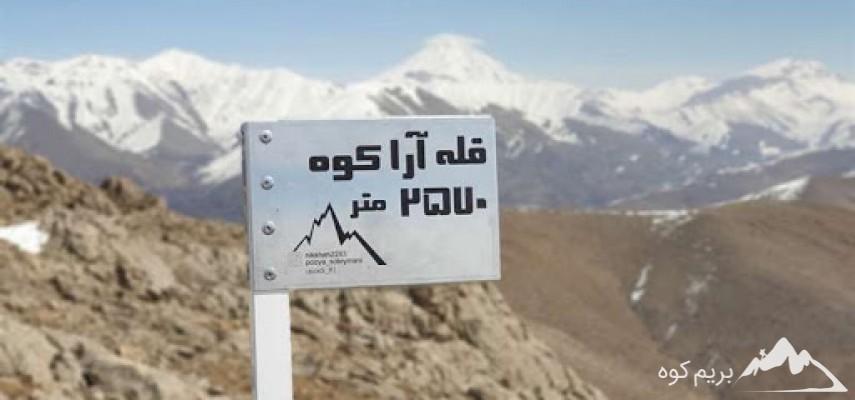 صعود قله آراکوه