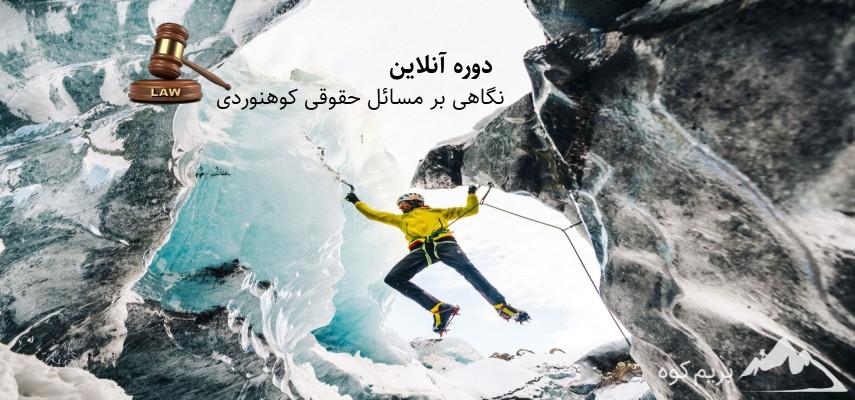 دوره آنلاین نگاهی بر مسائل حقوقی کوهنوردی