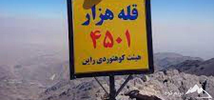 صعود به چکاد هزار کرمان (طرح سیمرغ)