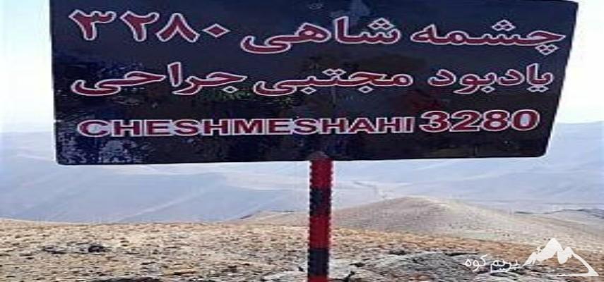 صعود به چکاد چشمه شاهی به پهنه حصار