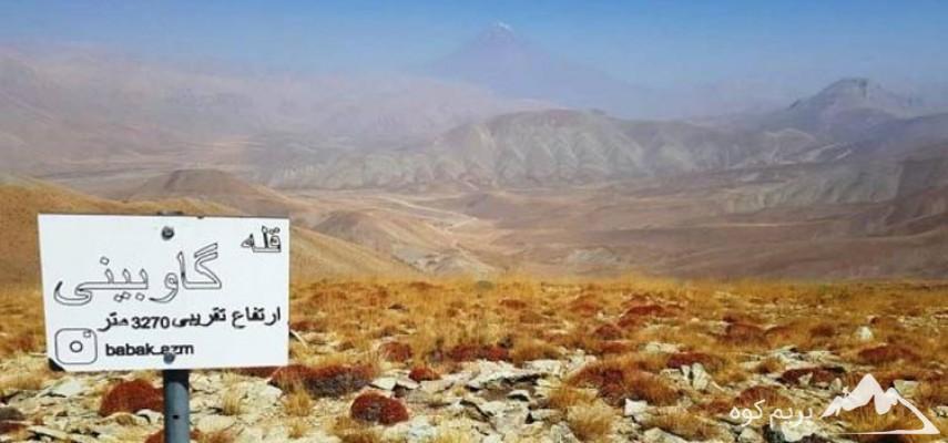 قله گاوبینی