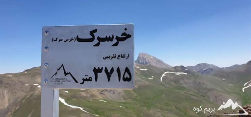 صعود قله خرسلک(خرسرک)