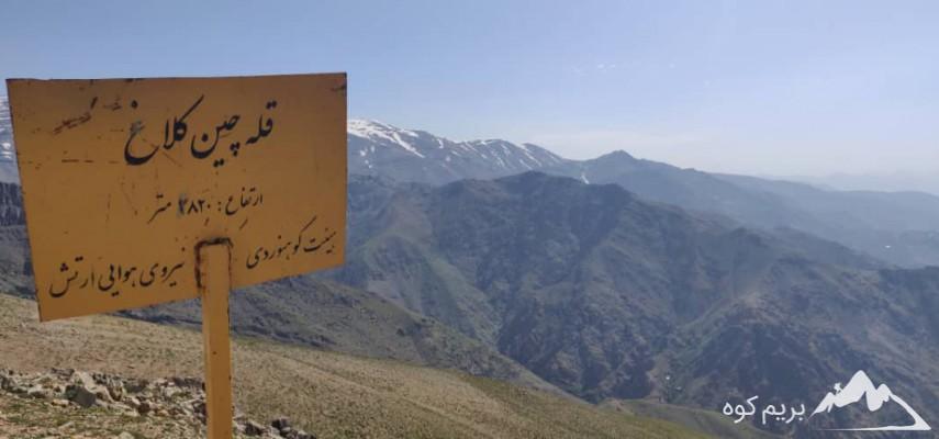 صعود به قله چین کلاغ