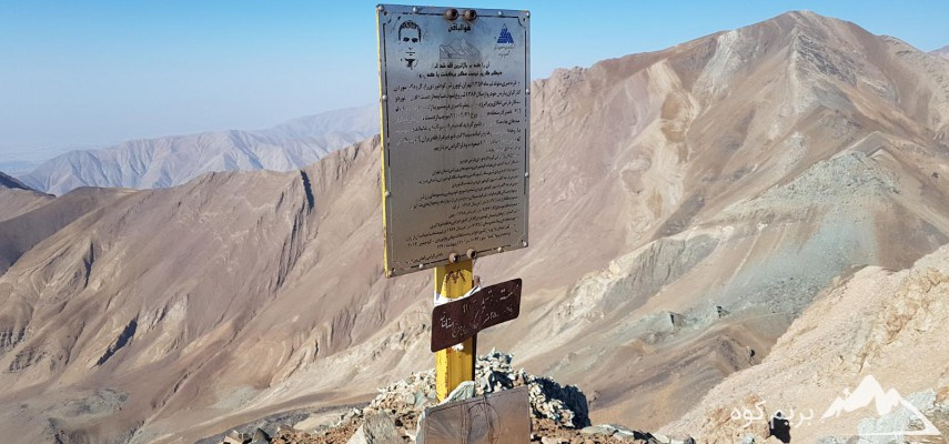 صعود به قله ریزان