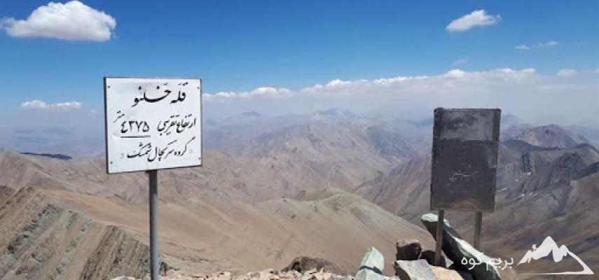 صعود قله خلنو-سیمرغ(بلندترین قله استان تهران)