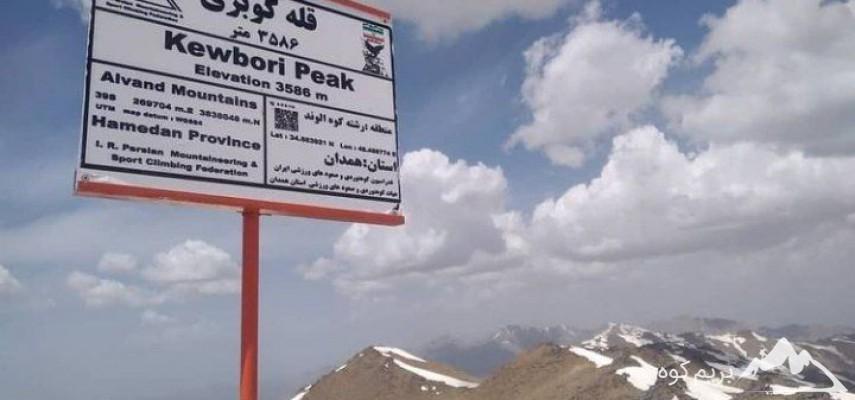 صعود به بام استان همدان قله کوبری