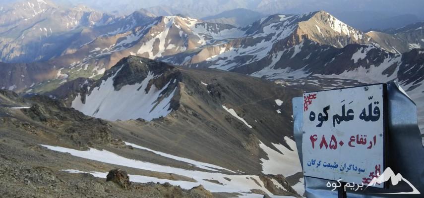 صعودبه قله علم کوه