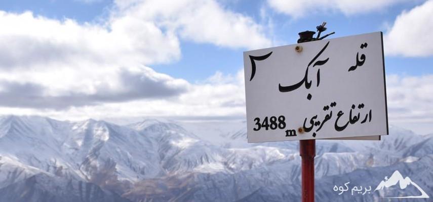 صعود به قله آبک