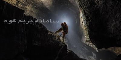لیست وسایل غارنوردی