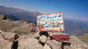 صعود به قله خرونرو