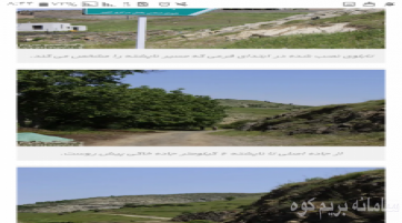 جنگل و کلیسای تاریخی ناپشته