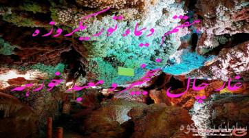 غار چال نخجیر و معبد کهن خورهه