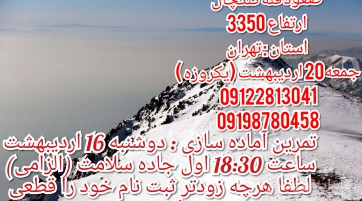 برنامه صعود به قله کلکچال