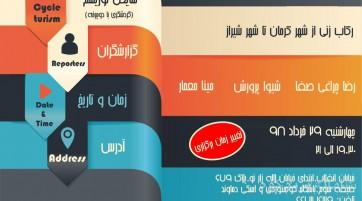 گزارش کرمان تا شیراز