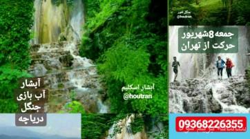 تور یکروزه آبشار اسکلیم رود