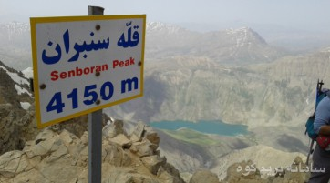 صعود قله سنبران 4150 بام لرستان