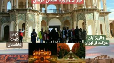 تور 4.5روزه استان_کرمان  سفر به سرزمین کلوت و نخلستان
