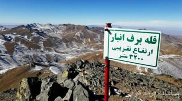 صعود به قله برف انبار طرح سیمرغ
