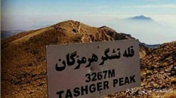 صعود به قله تشکر و بازدید ازهرمز