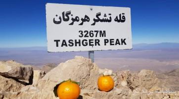 بازديد از جزيره هرمز،قشم،هنگام و صعود به قله تشگر
