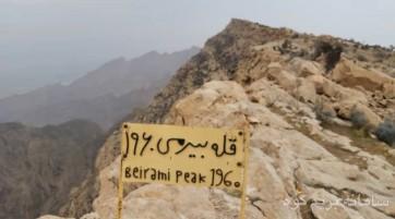 صعود به قله بيرمى (طرح سيمرغ)